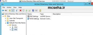 active directory site and service