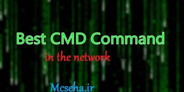 دستورات cmd در شبکه