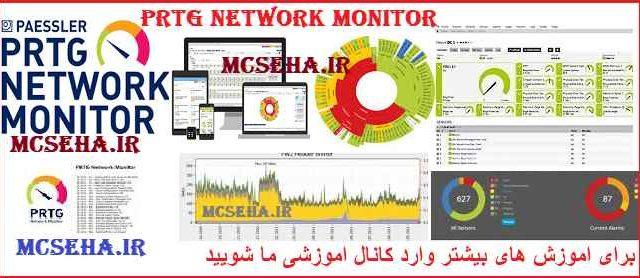 آموزش نصب و راه اندازی نرم افزار مانیتورینگ PRTG Network