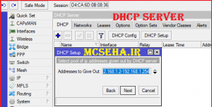 select pool off ip address given out by dhcp server