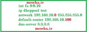 dhcp router